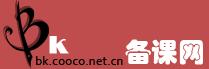 第一备课网,提供最新最全免费的 试题 课件 教案 试卷下载
